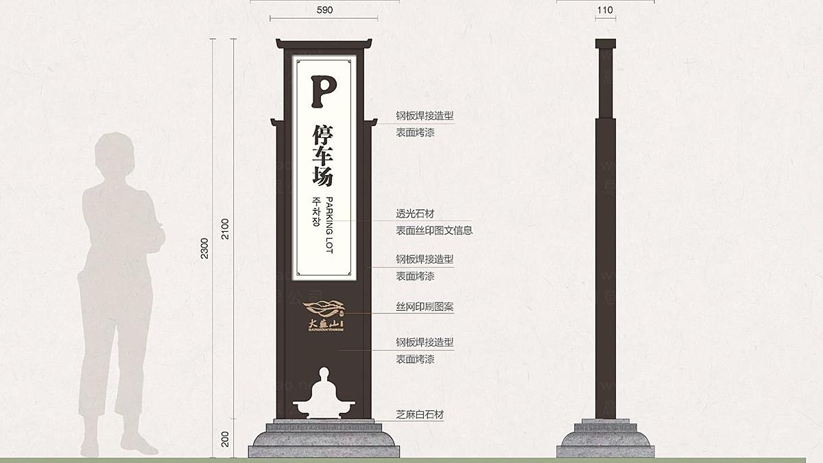 旅游生活商业空间&导示大苏山旅游旅游和新区环境导示