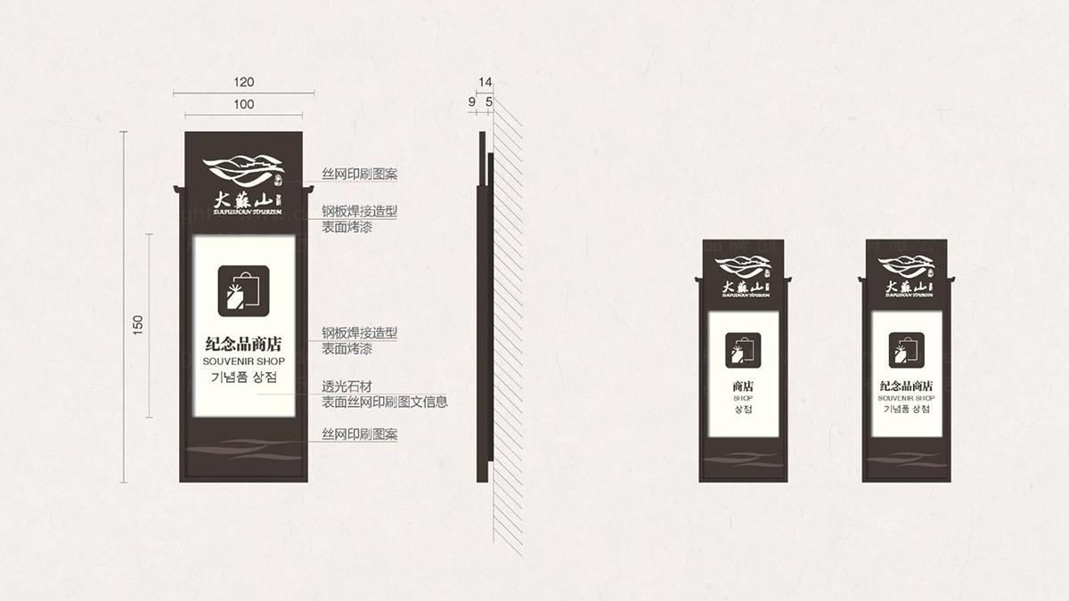 商业空间&导示大苏山旅游旅游和新区环境导示应用场景_4