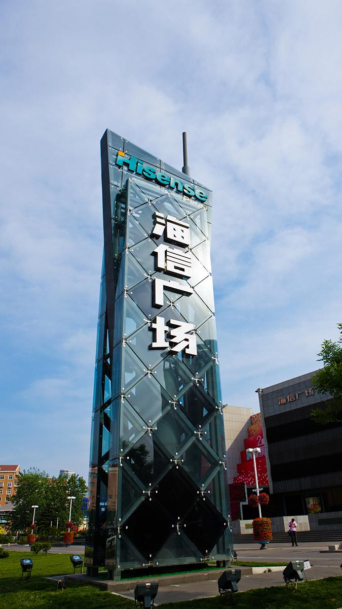 商业空间&导示案例青岛海信广场环境导示