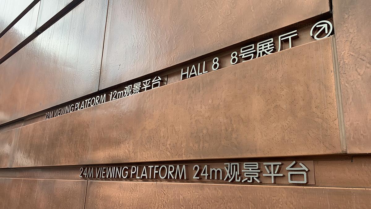 商业空间&导示上海世博会博物馆空间设计应用场景_5