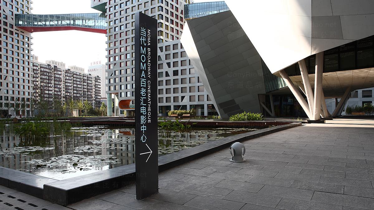 地产建筑当代MOMA办公楼导示