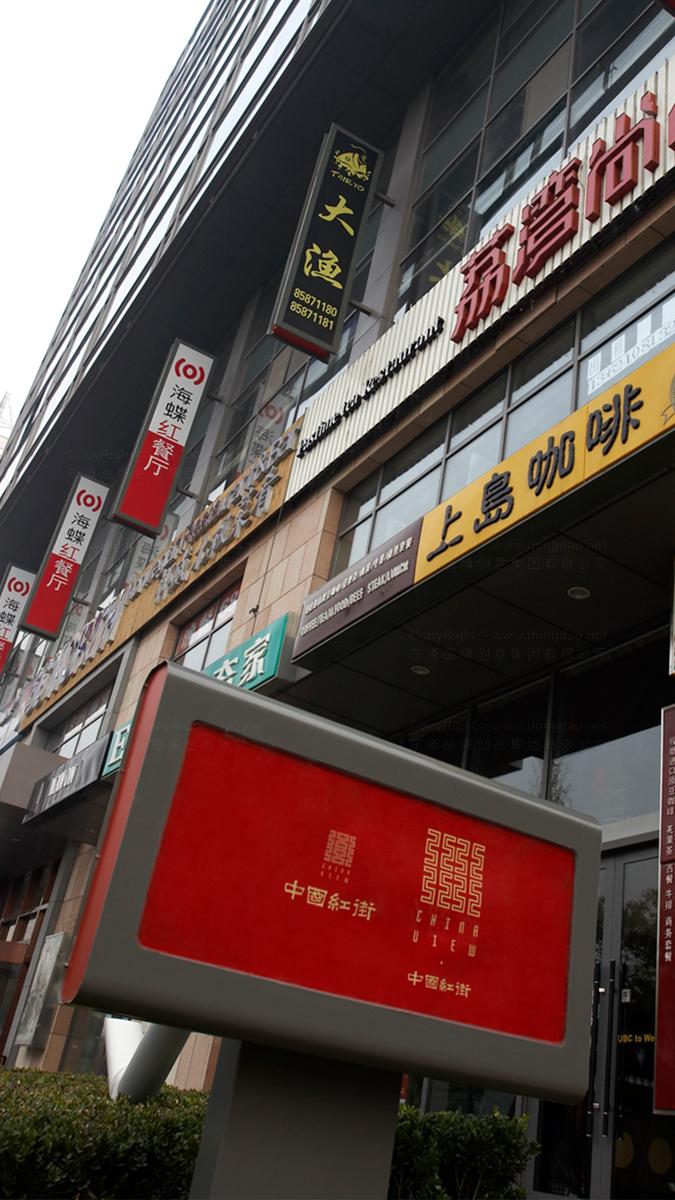 案例中国红街商业导示