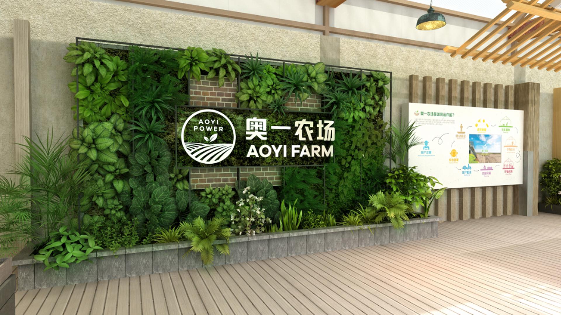商业空间&导示奥一农场农场SI设计应用场景_8