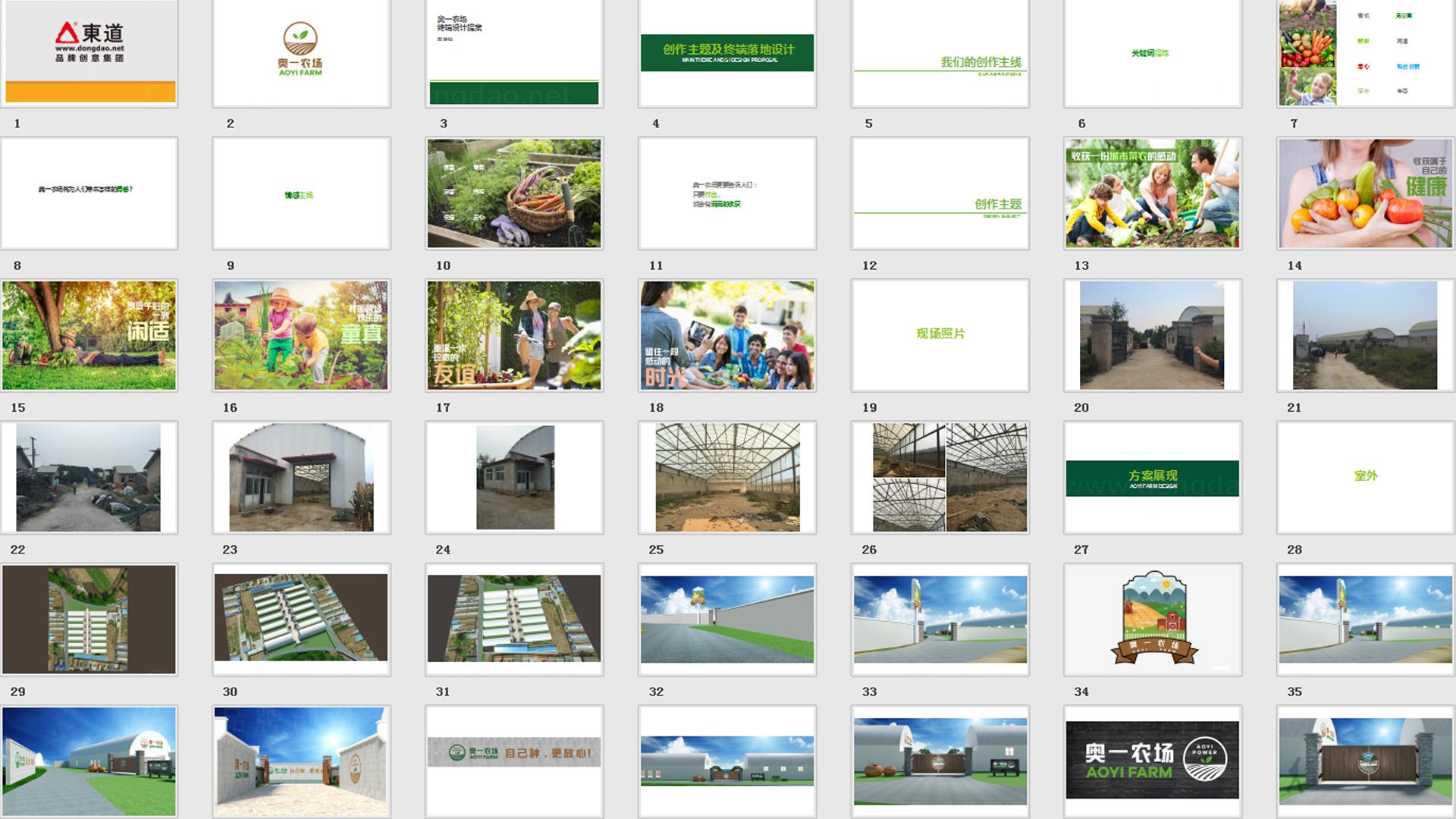 商业空间&导示奥一农场农场SI设计应用场景_11