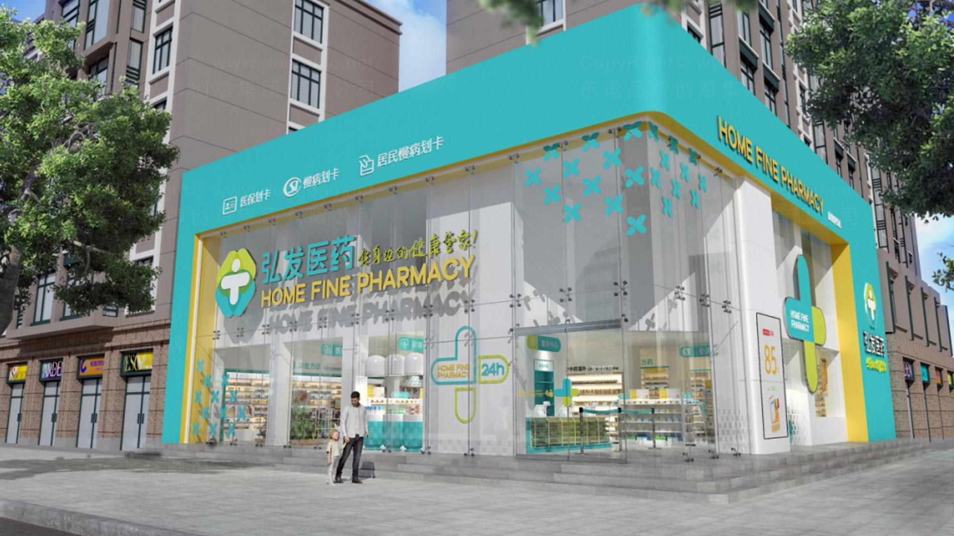 案例弘发药业药店终端SI设计