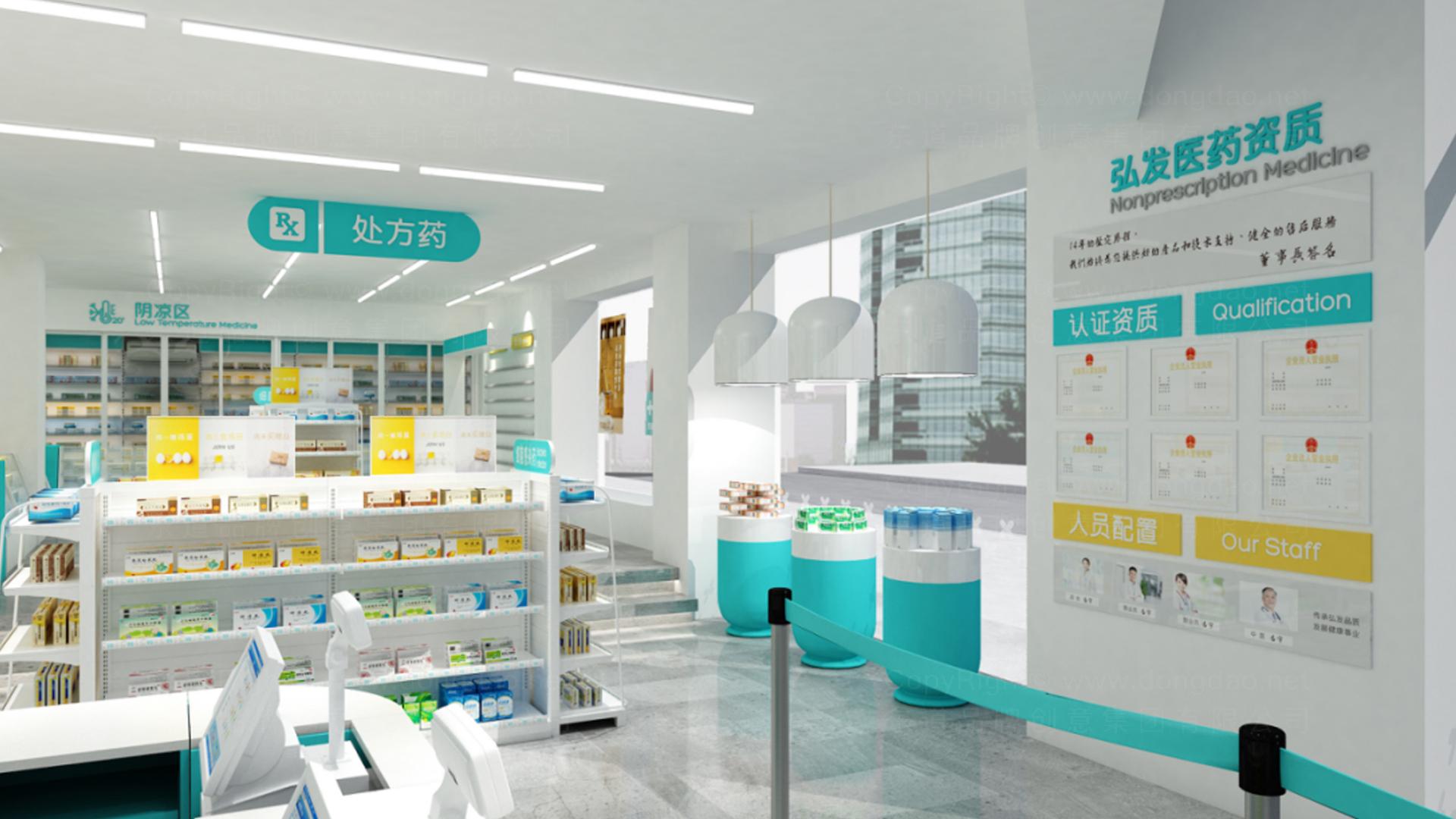 弘发医药品牌终端SI设计