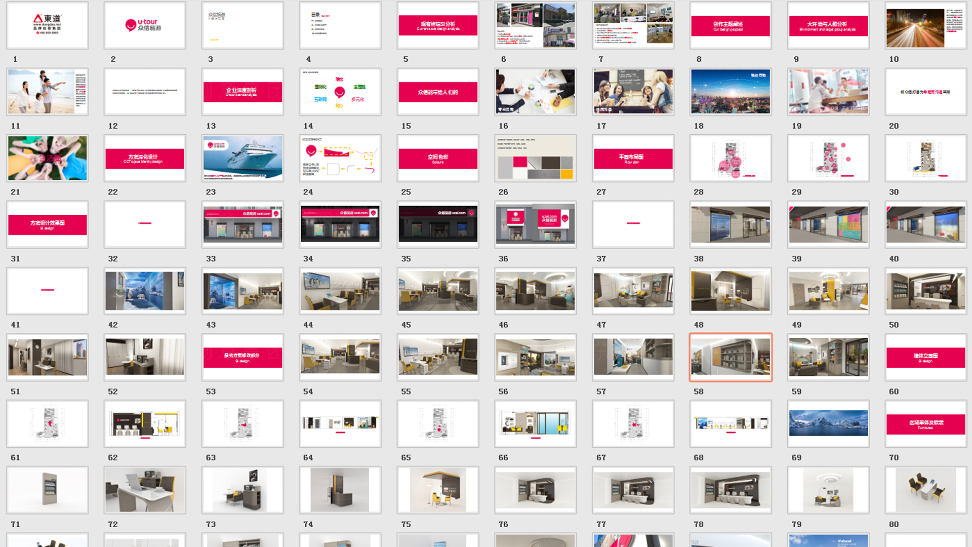 商业空间&导示众信旅游SI设计应用场景_7