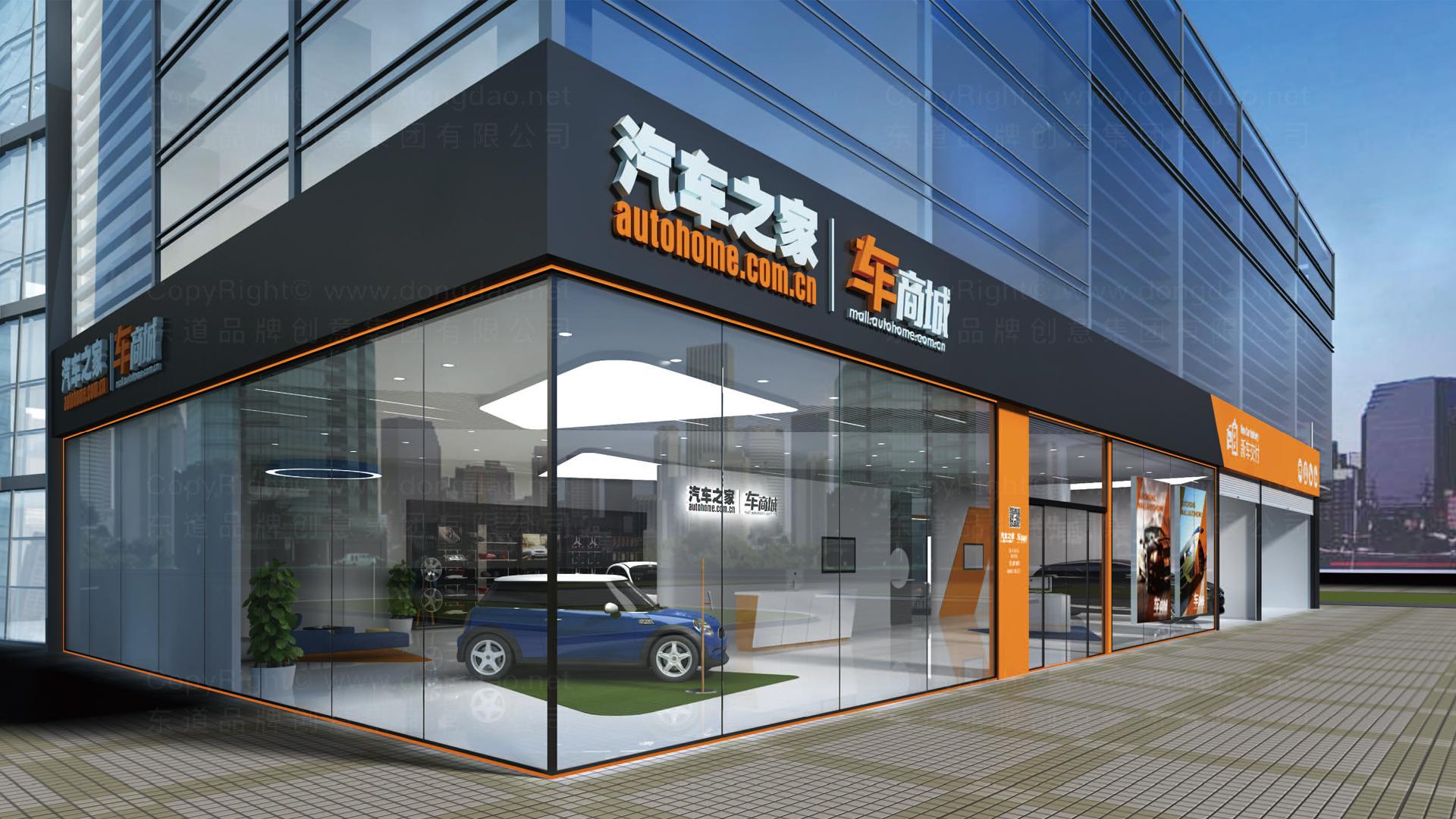 商业空间&导示案例汽车之家汽车之家 SI 设计
