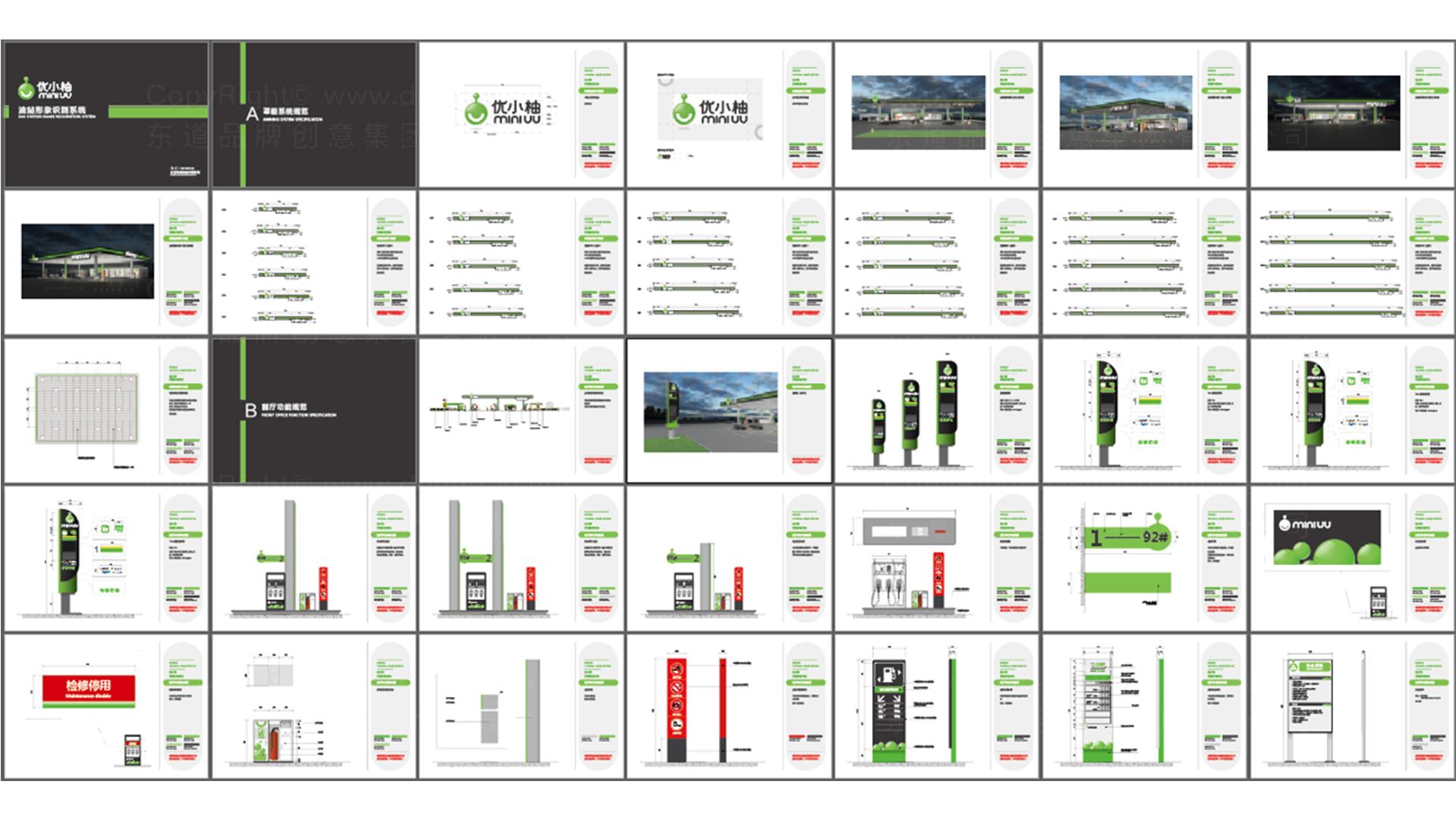 商业空间&导示优小柚加油站加油站SI设计应用场景_4