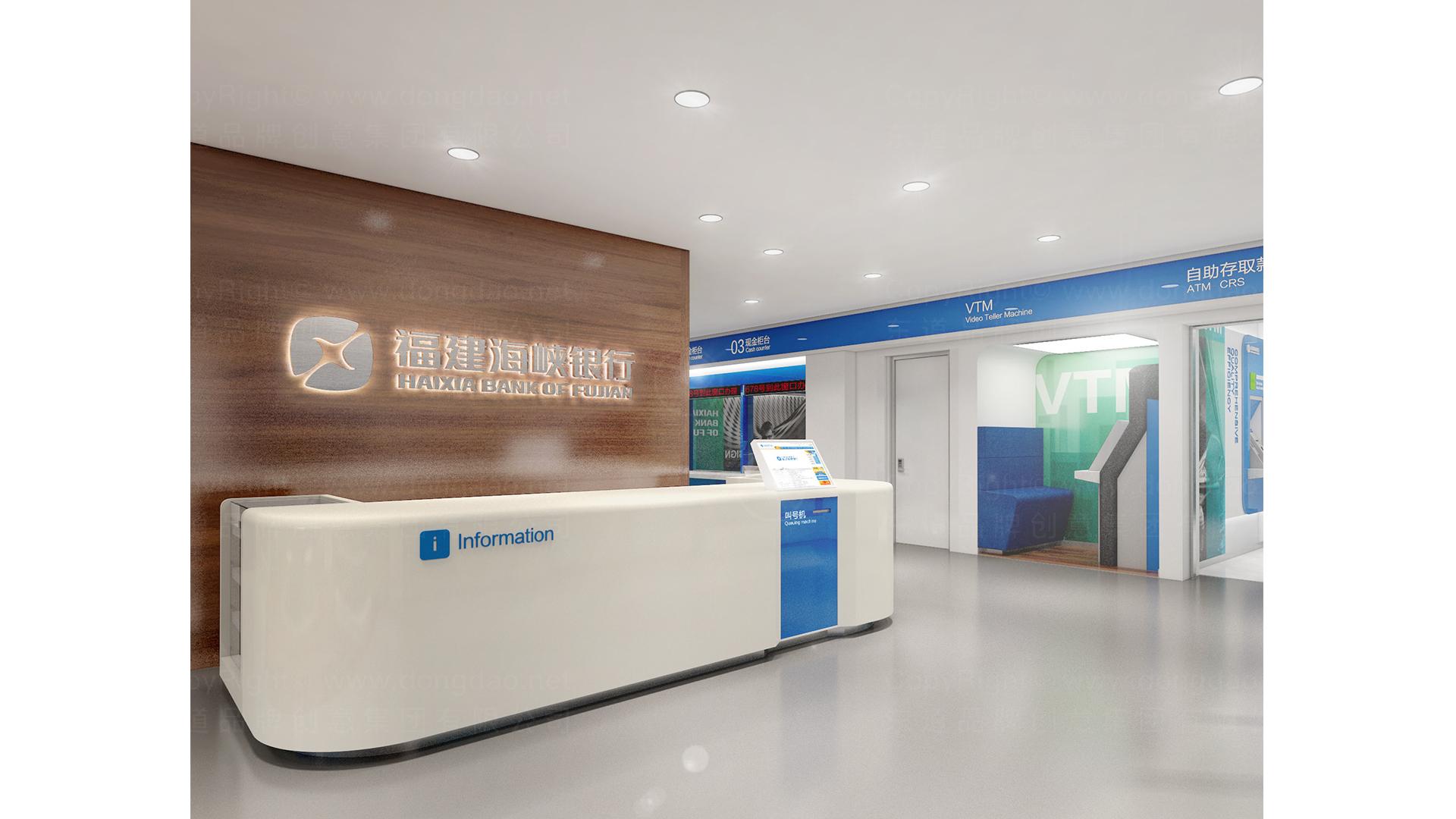 案例海峡银行银行网点SI设计