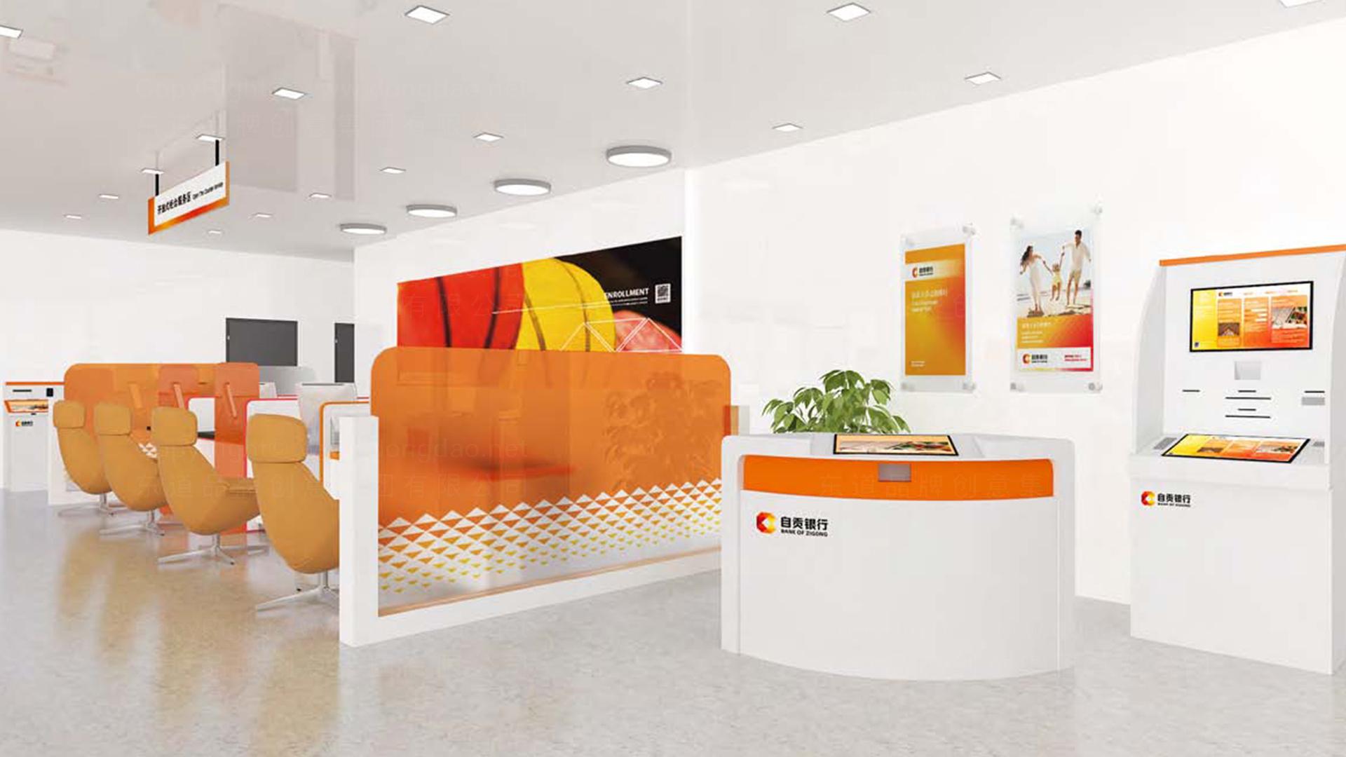 案例自贡商业银行银行网点SI设计