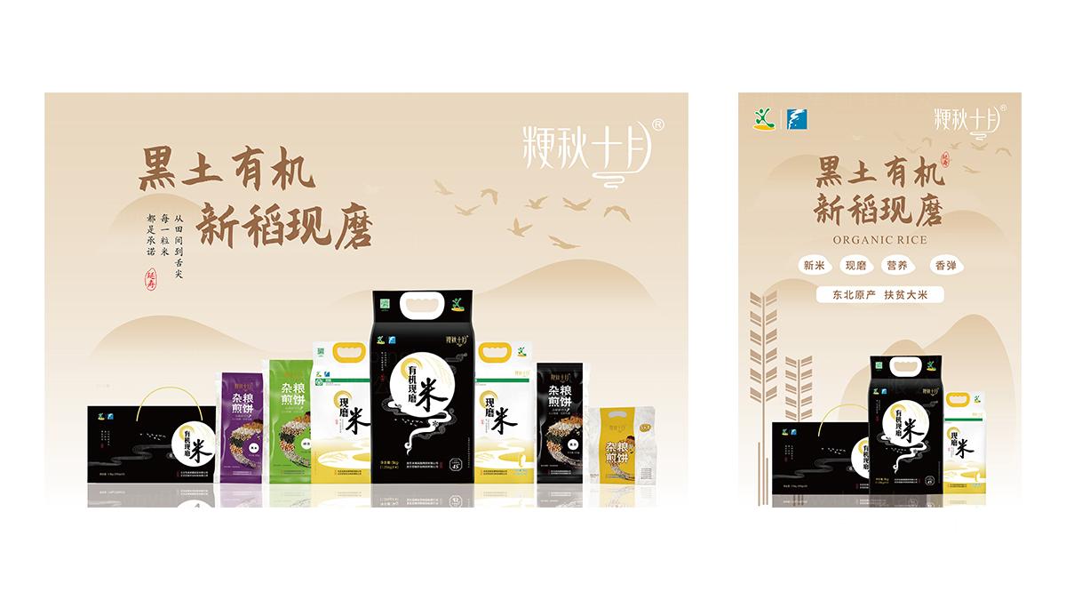 公关传播中国石化营销传播应用场景_14