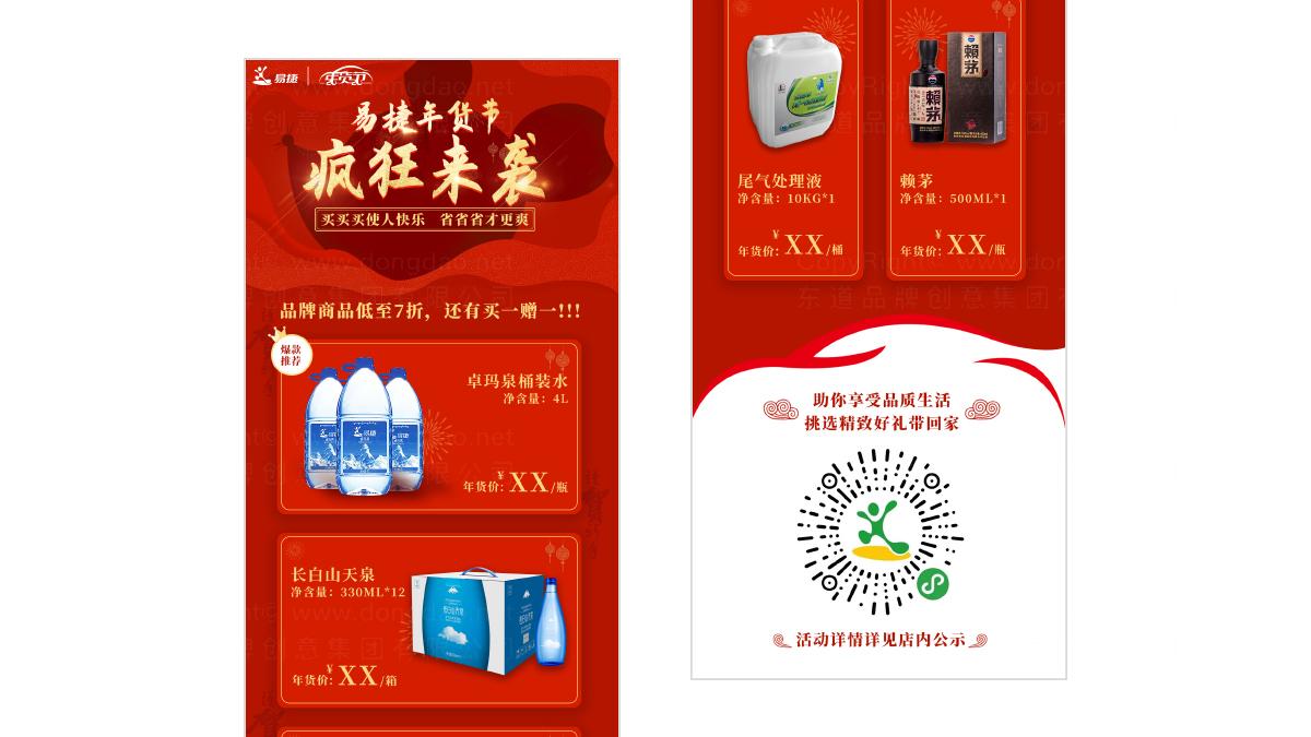 公关传播中国石化营销传播应用场景_2