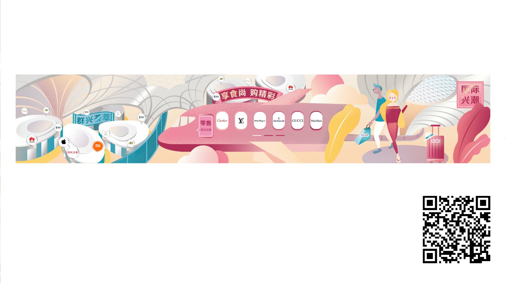 公关传播大兴机场品牌战略+传播推广应用场景_8