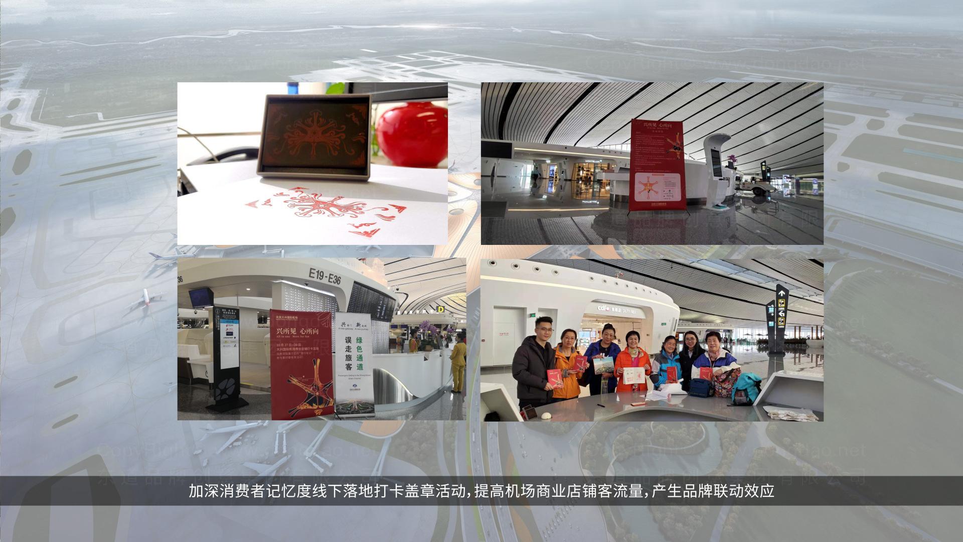 公关传播大兴机场品牌战略+传播推广应用场景_9