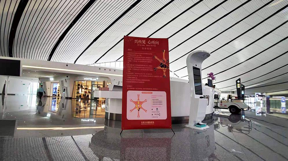 公关传播大兴机场品牌战略+传播推广应用场景_10