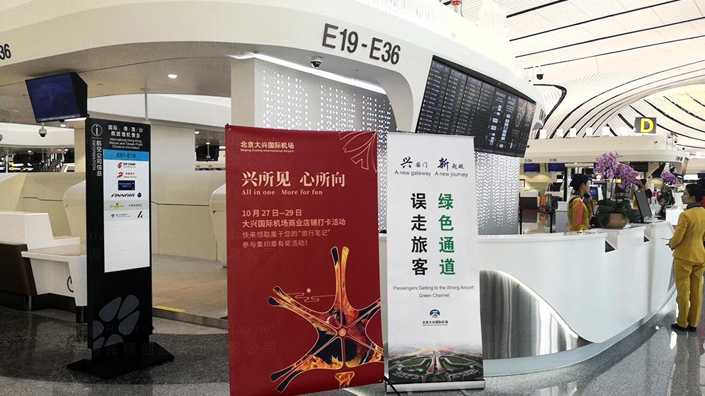公关传播大兴机场品牌战略+传播推广应用场景_11