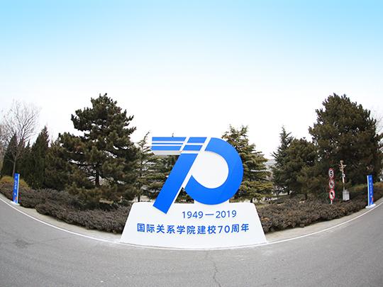国际关系学院周年庆策划执行应用场景_3