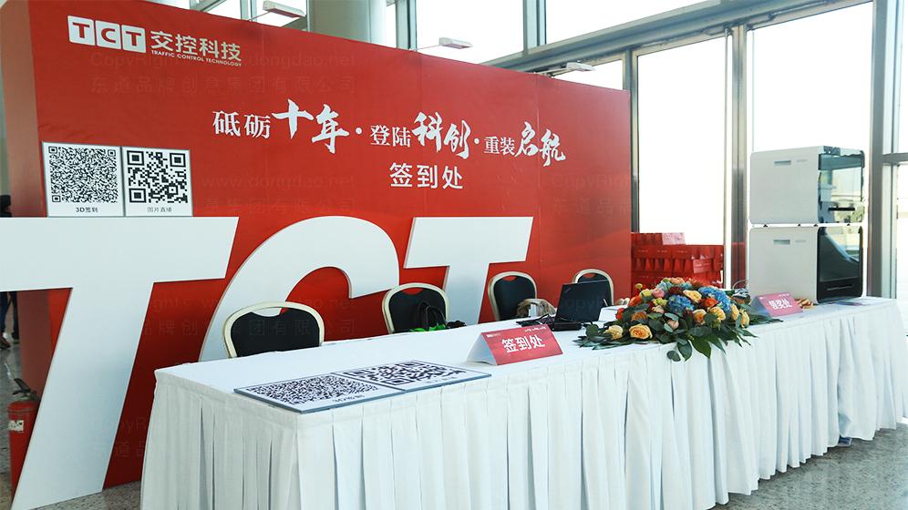公关传播交控科技年会策划执行应用场景_2