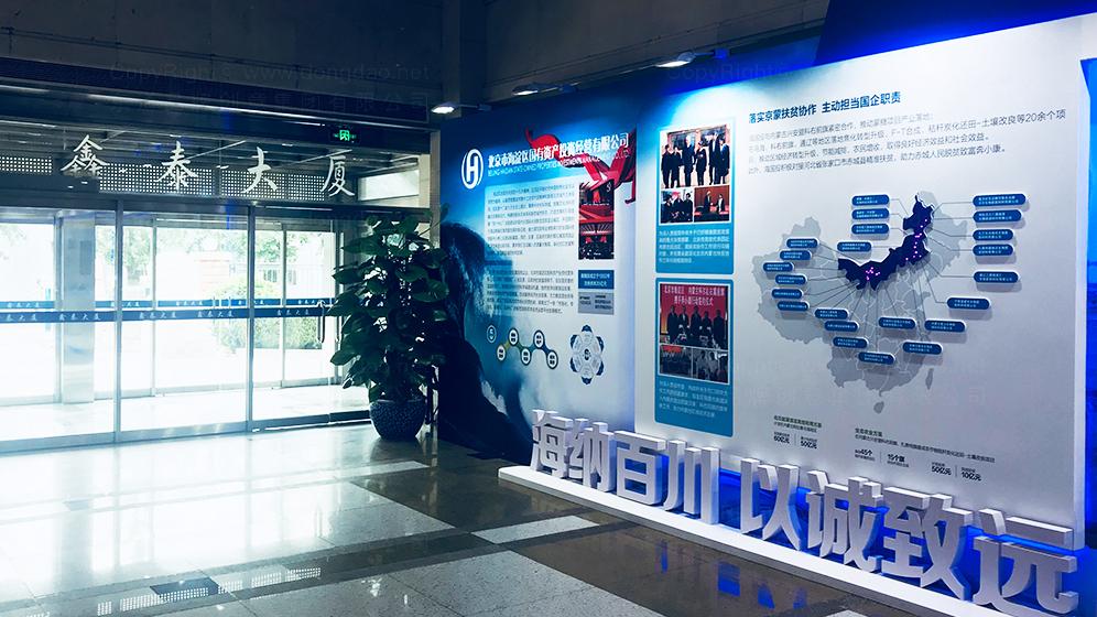 公关传播案例海国投室内展厅策划执行