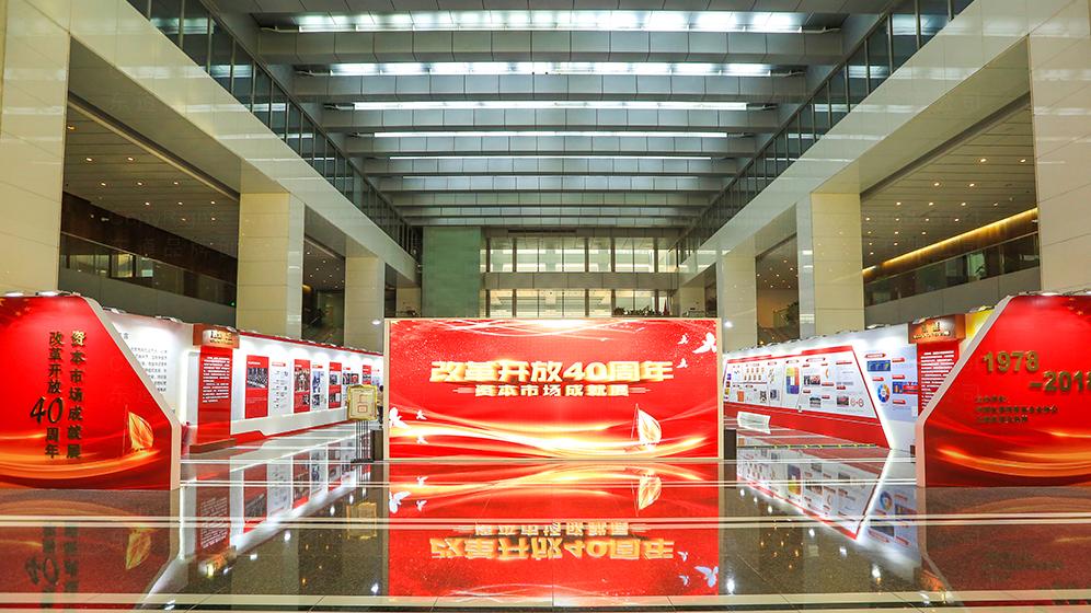 公关传播案例中国证监会室内展策划执行