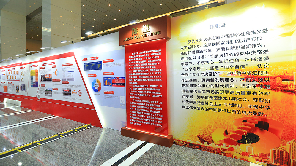 公关传播中国证监会室内展策划执行应用场景_3