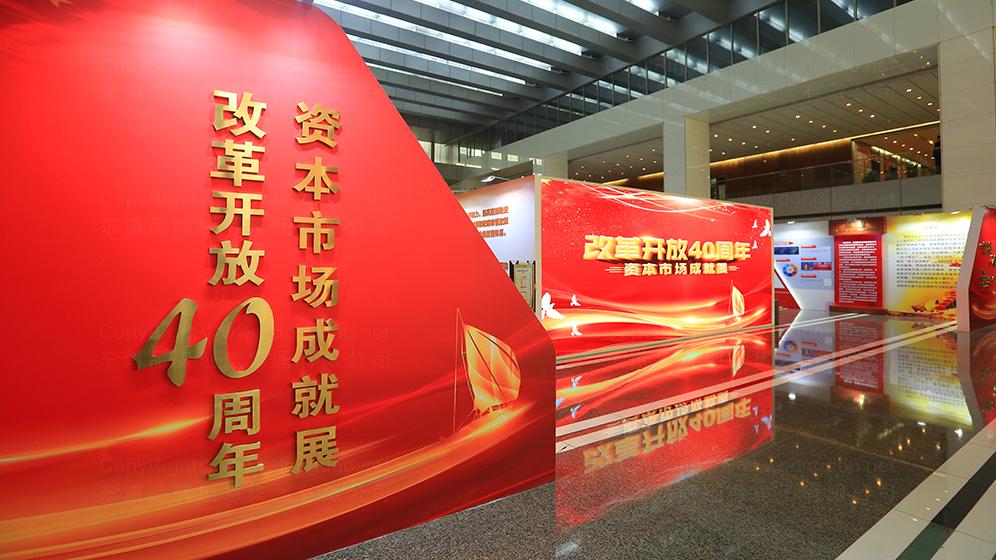 公关传播中国证监会室内展策划执行应用场景_4