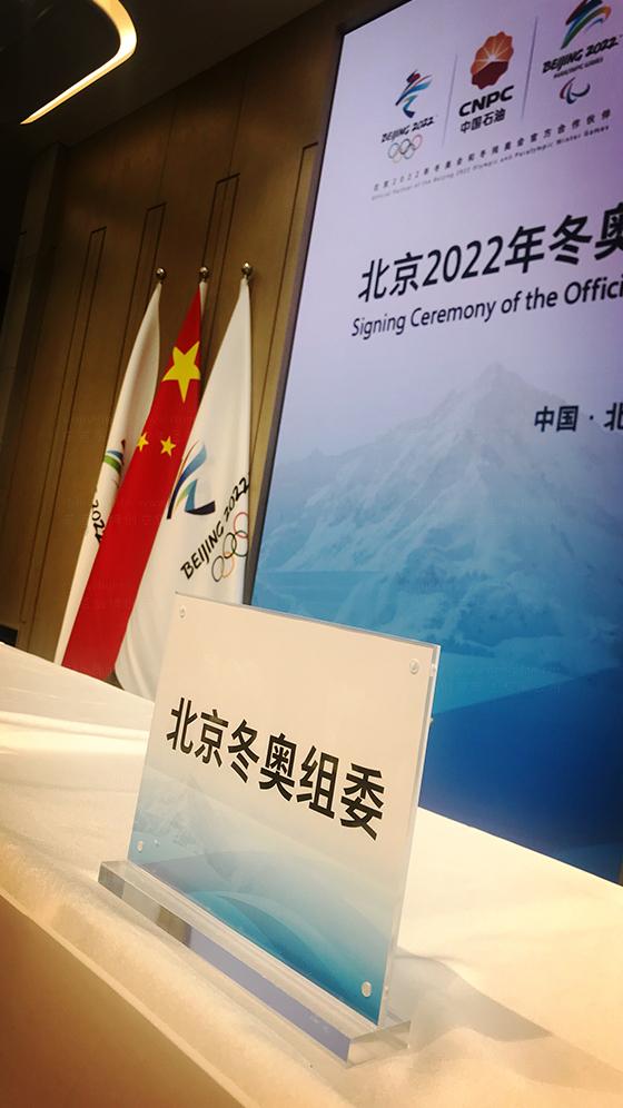 公关传播奥组委双油签约仪式签约仪式策划执行应用场景_3