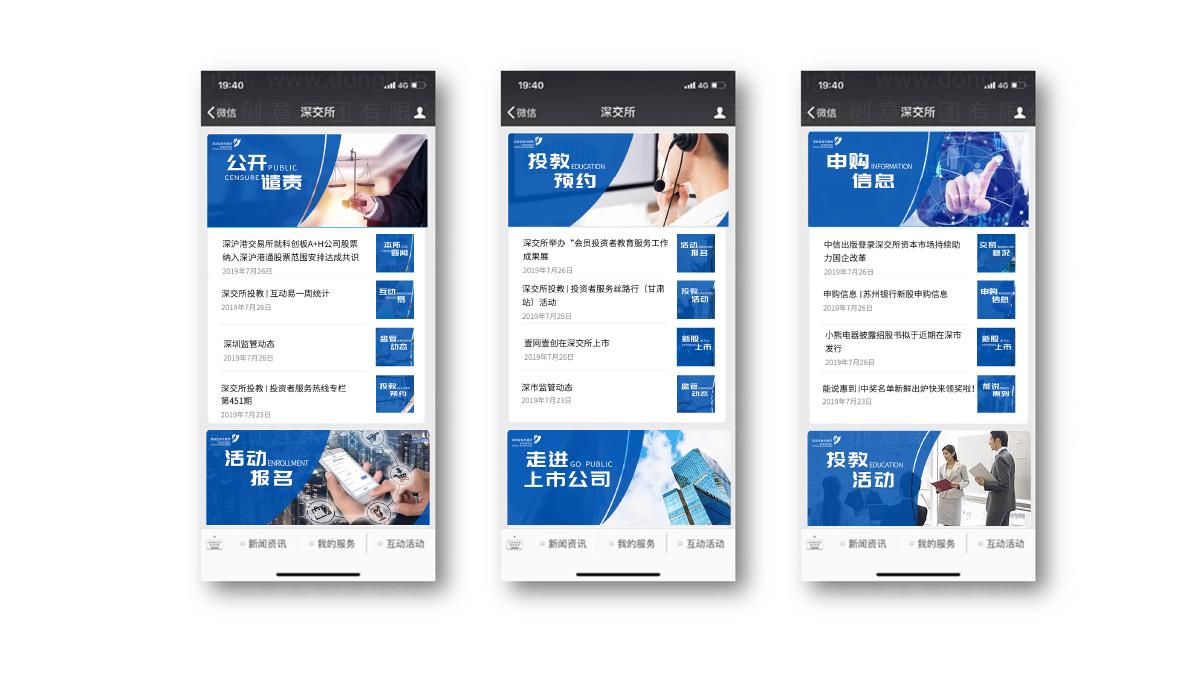 深圳证券交易所双微运营应用场景_6