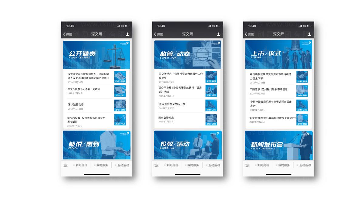 深圳证券交易所双微运营应用场景_7