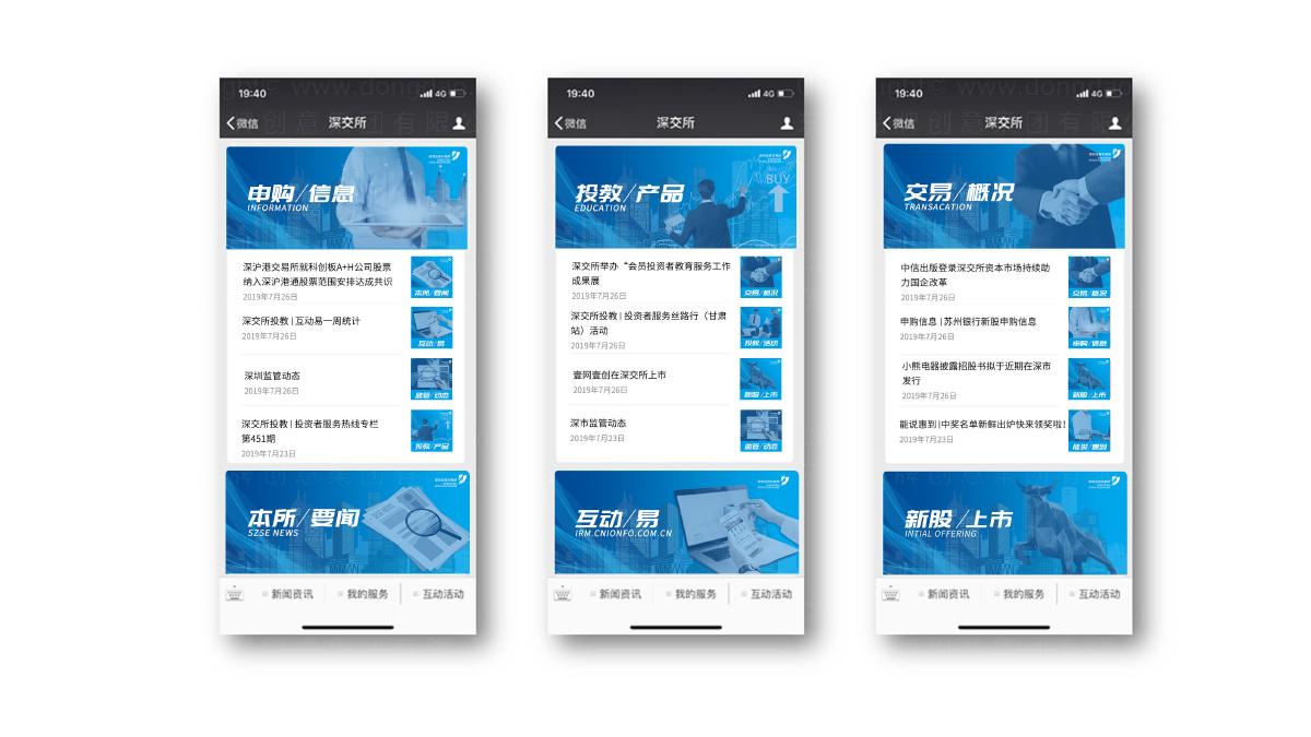 深圳证券交易所双微运营应用场景_8