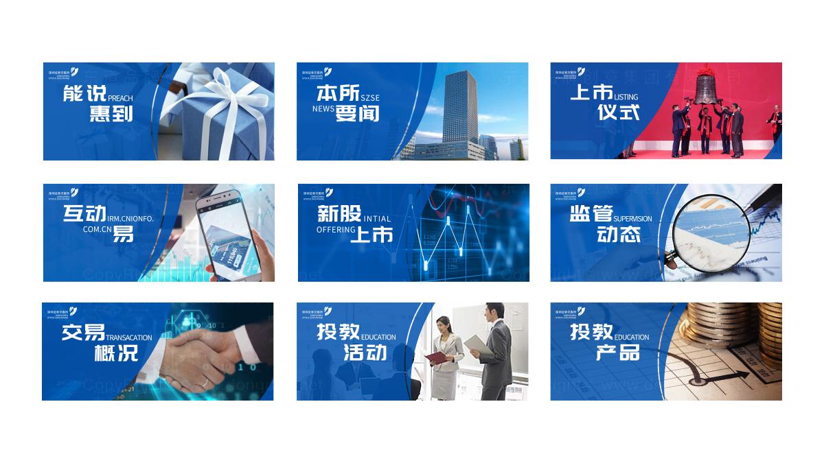 深圳证券交易所双微运营应用场景_9