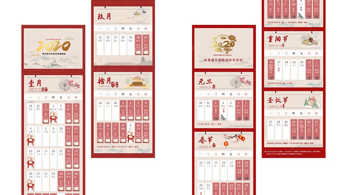 深圳证券交易所双微运营应用场景_14