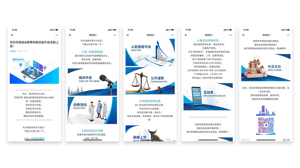 深圳证券交易所双微运营应用场景_15