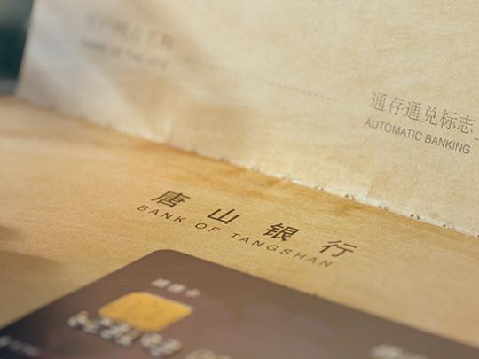 银行存款业务广告制作