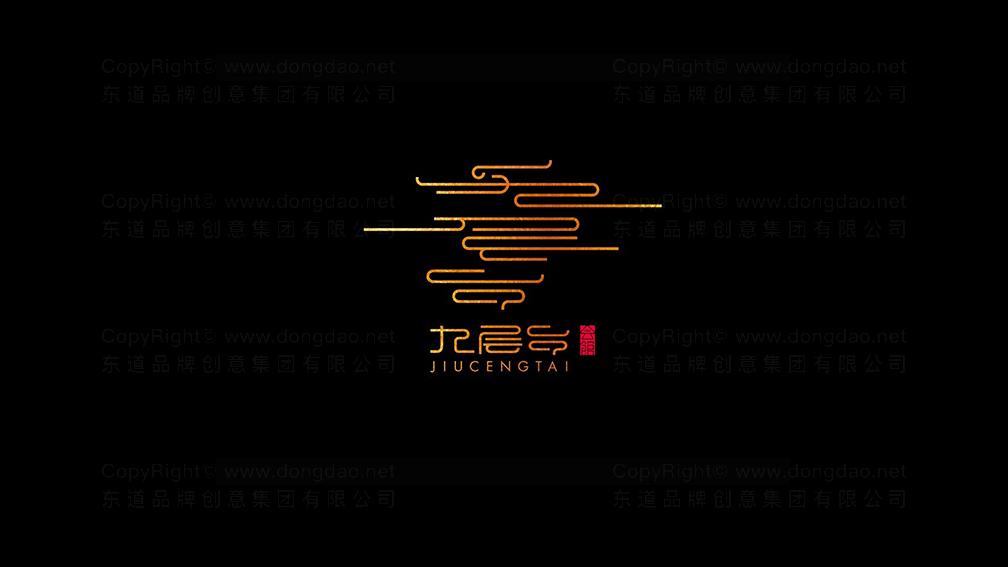 东道文创案例九层台文化产品设计