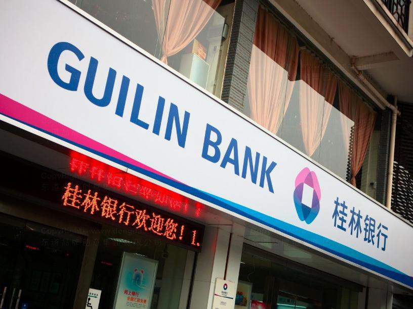 桂林银行装饰工程标识制作设计应用场景_27