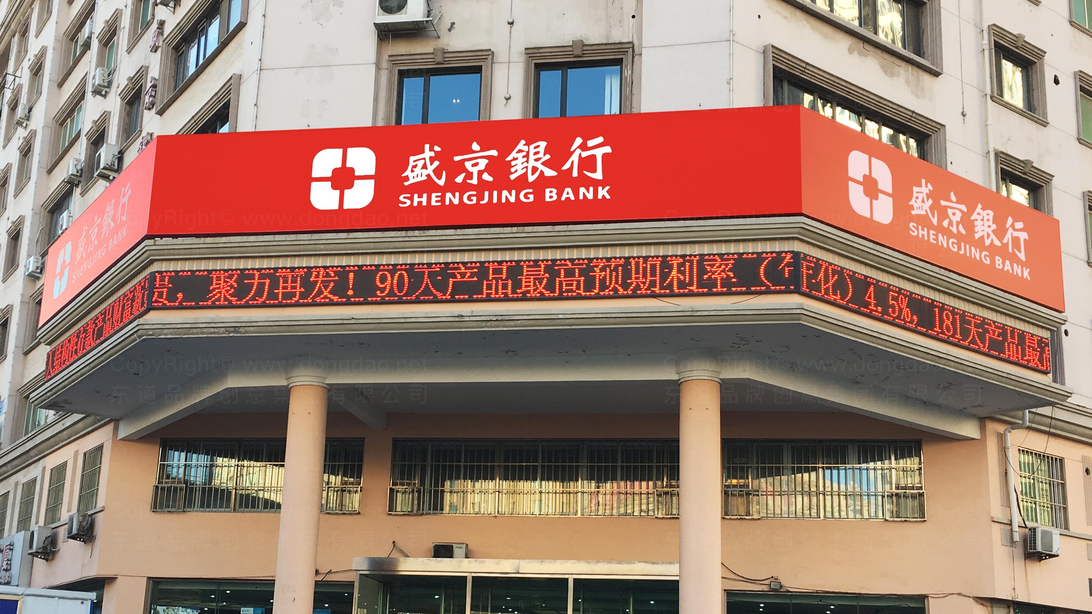 落地工程盛京银行装饰工程标识制作应用场景_4