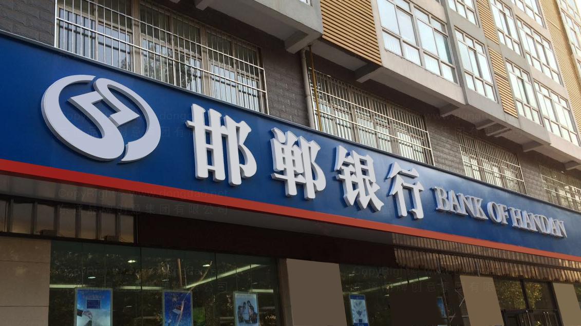 落地工程邯郸银行标识工程应用场景_9