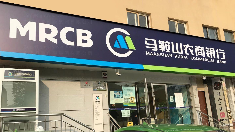 落地工程马鞍山农村商业银行装饰工程标识制作应用场景