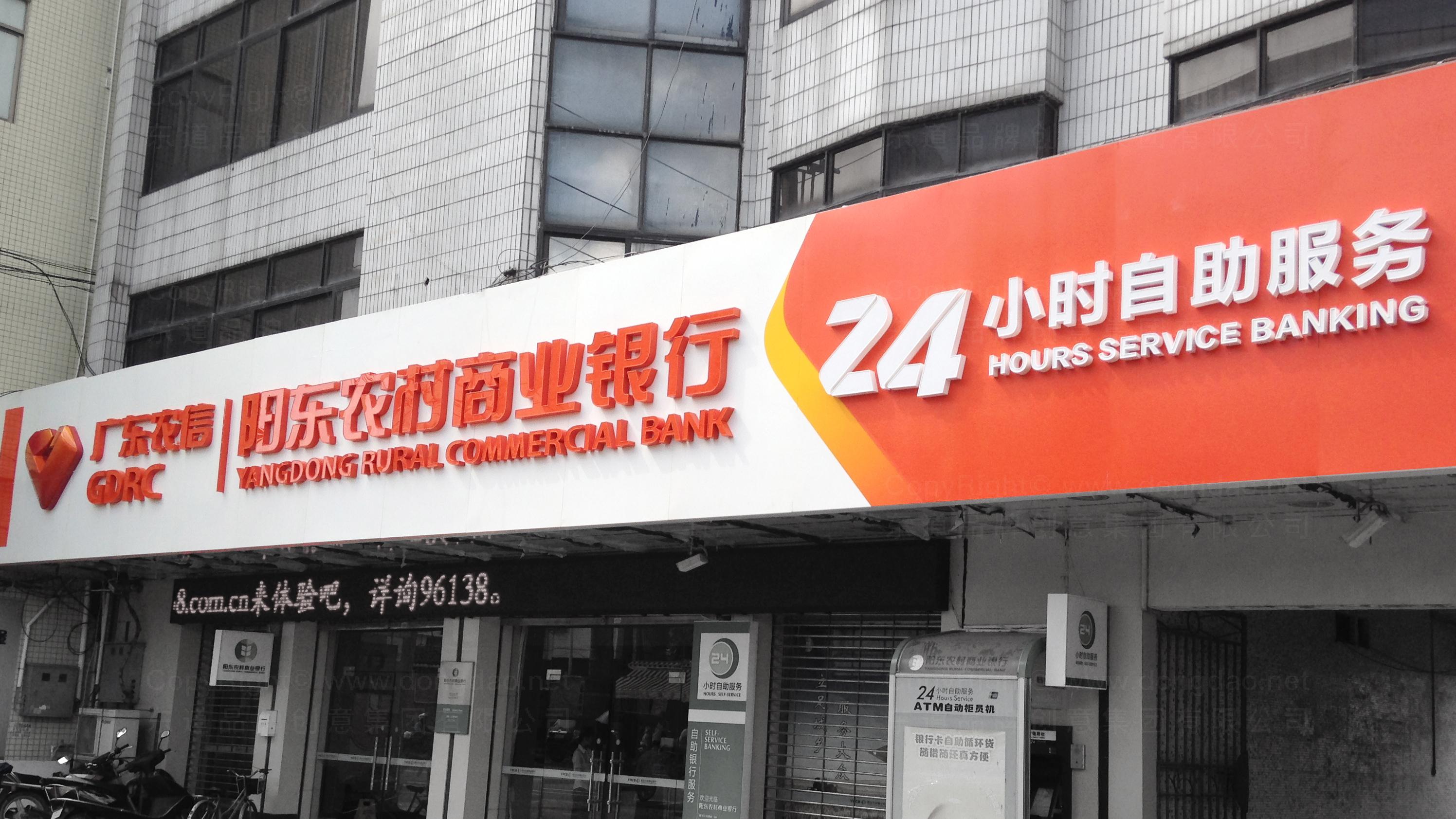 落地工程广东农信装饰工程标识制作应用场景_5