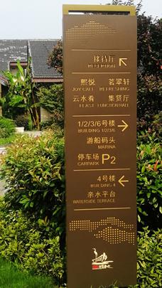 落地工程案例西溪宾馆标识制作