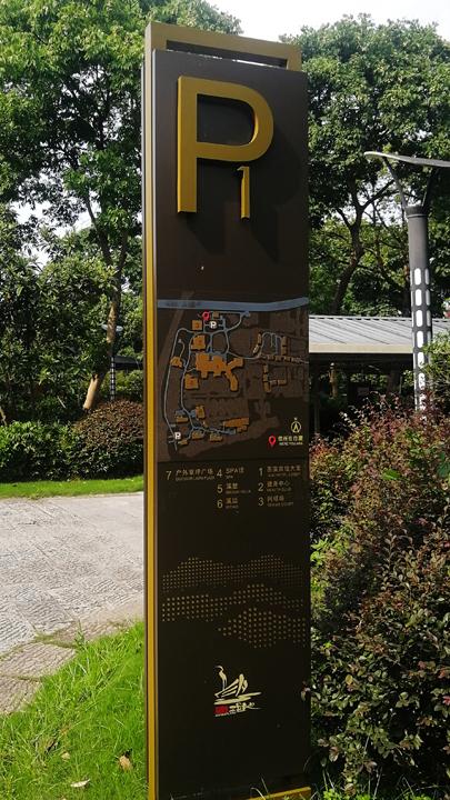 落地工程西溪宾馆标识制作应用