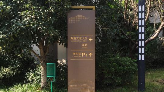 落地工程西溪宾馆标识制作应用场景_3