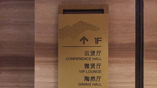 落地工程西溪宾馆标识制作应用场景_5