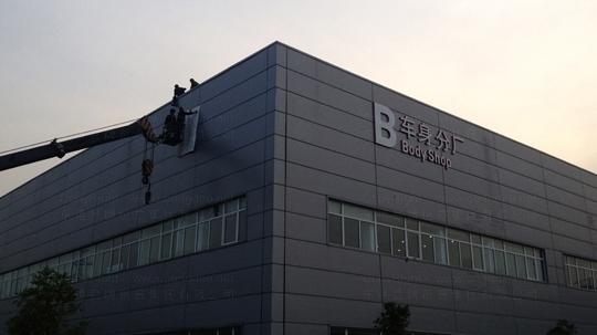 落地工程北京汽车装饰工程标识制作应用