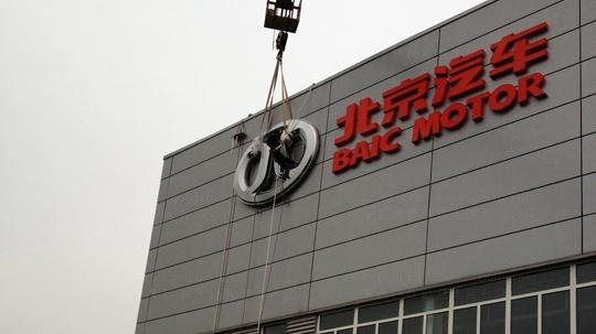 落地工程北京汽车装饰工程标识制作应用场景