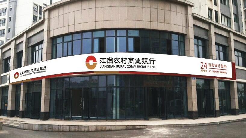银行金融落地工程江南农商银行装饰工程标识制作
