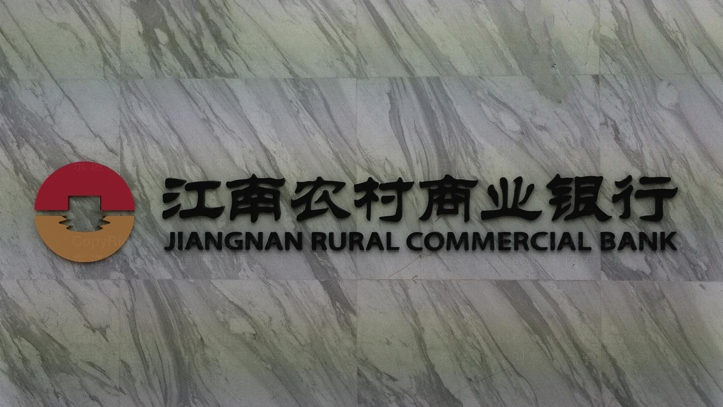 落地工程江南农商银行装饰工程标识制作应用场景_4