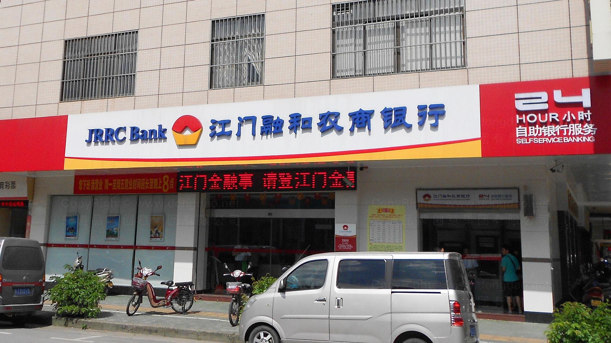 落地工程案例江门农商银行金融类环境空间制作